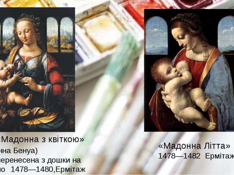 «Мадонна з квіткою» (Мадонна Бенуа) Олія, перенесена з дошки на полотно 1478—...