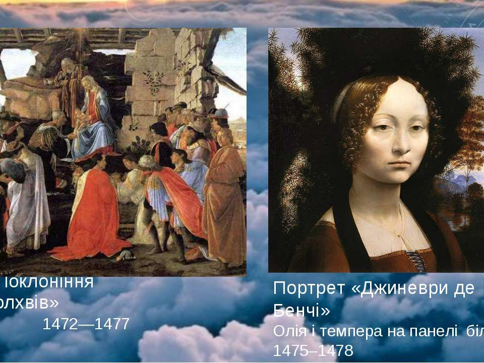 «Поклоніння волхвів» 1472—1477 Портрет «Джиневри де Бенчі» Олія і темпера на ...