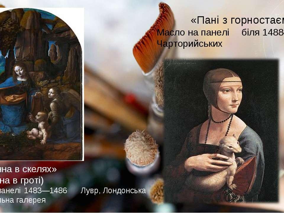 «Мадонна в скелях» (Мадонна в гроті) Олія на панелі 1483—1486 Лувр, Лондонськ...
