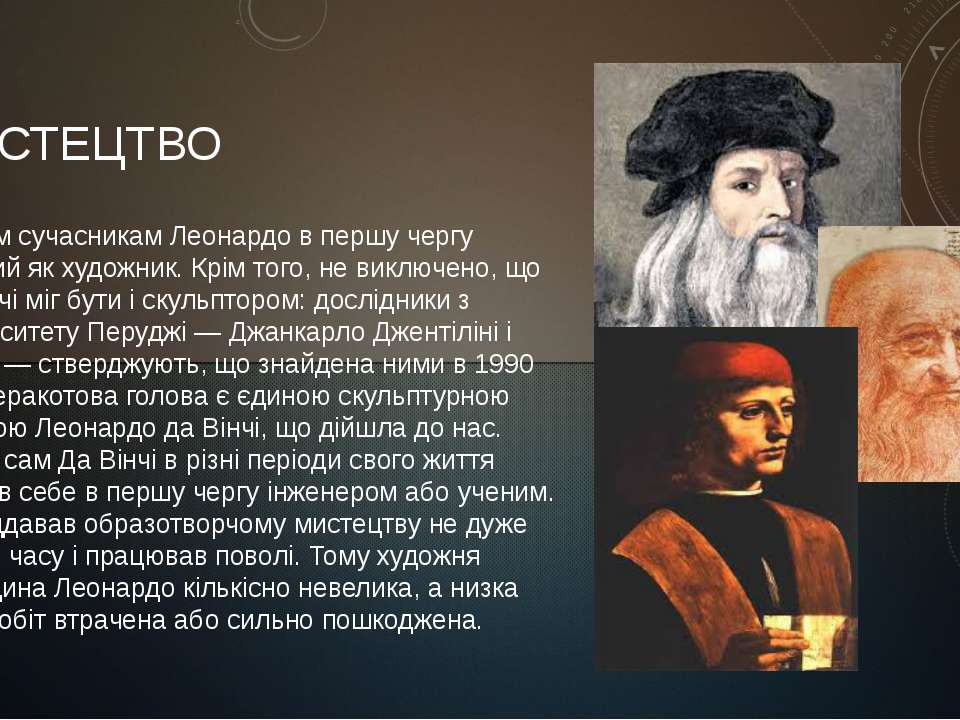 МИСТЕЦТВО Нашим сучасникам Леонардо в першу чергу відомий як художник. Крім т...