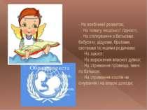 · На всебічний розвиток;  · На повагу людської гідності;  · На спілкування ...