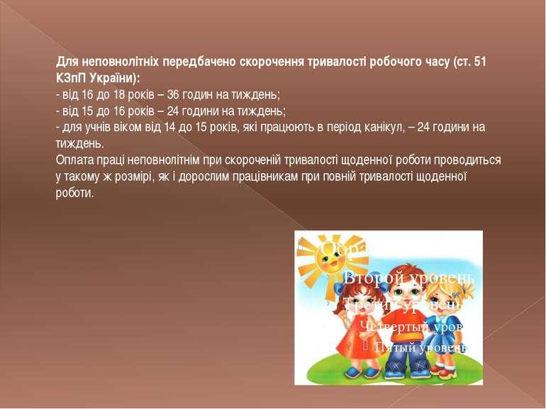 Для неповнолітніх передбачено скорочення тривалості робочого часу (ст. 51 КЗп...