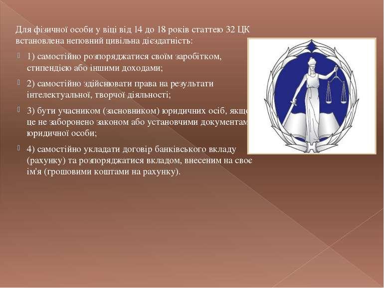 Для фізичної особи у віці від 14 до 18 років статтею 32 ЦК встановлена неповн...