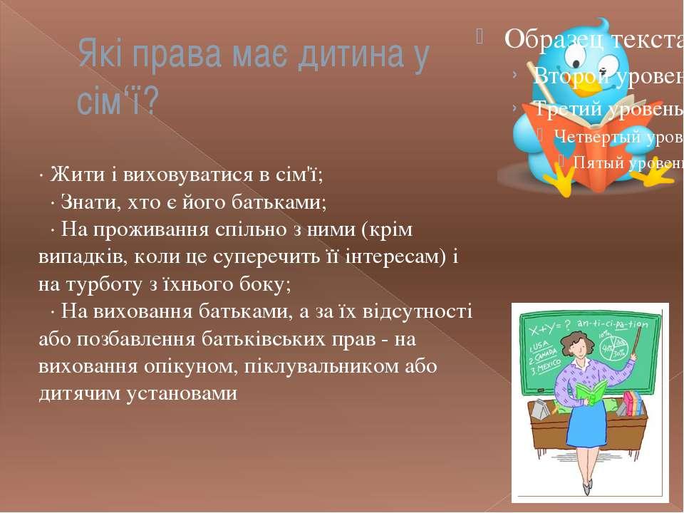 Які права має дитина у сім'ї? · Жити і виховуватися в сім'ї;  · Знати, хто є...