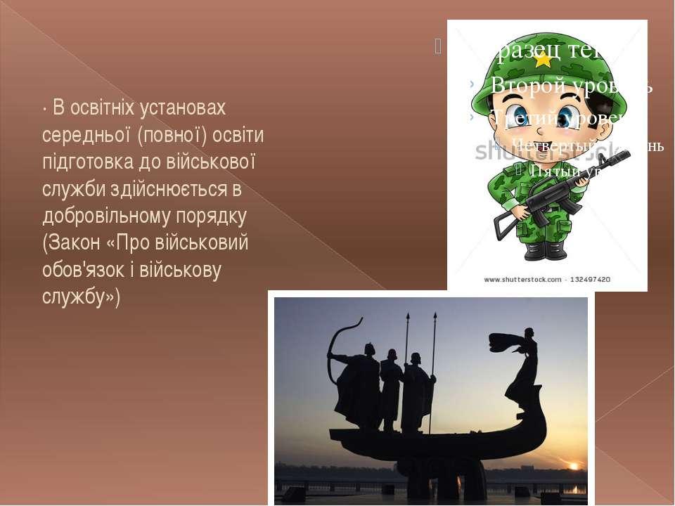 · В освітніх установах середньої (повної) освіти підготовка до військової слу...