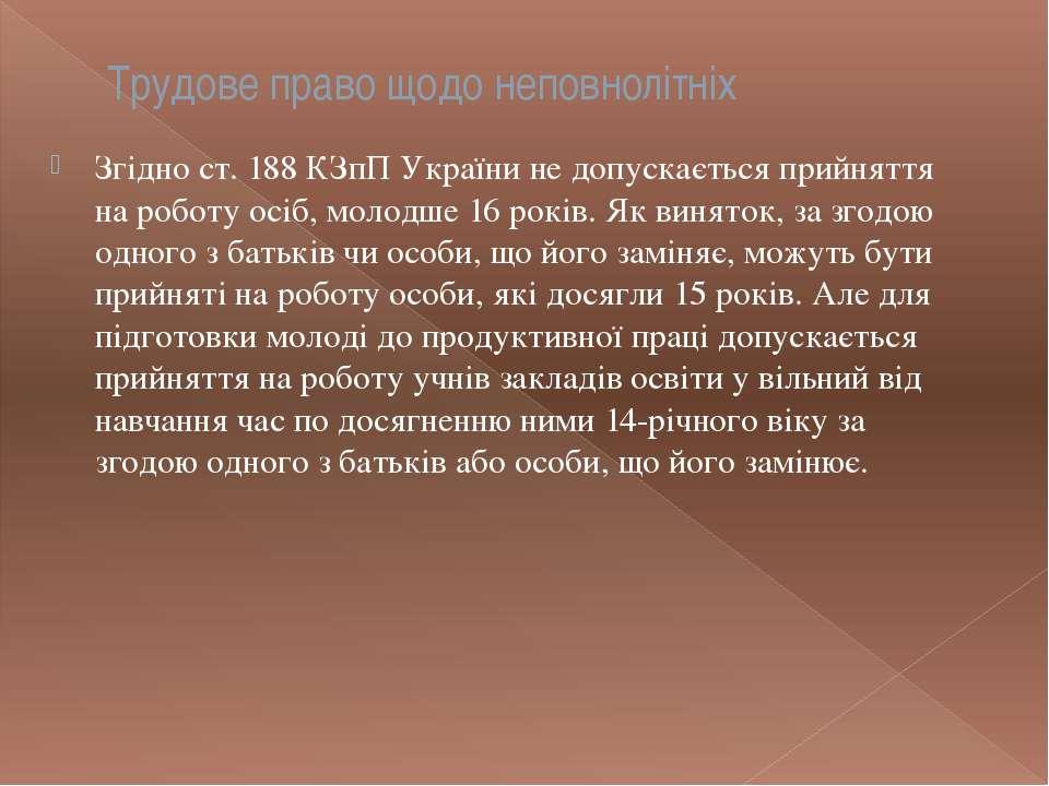 Трудове право щодо неповнолітніх Згідно ст. 188 КЗпП України не допускається ...