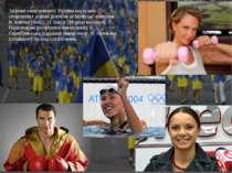 За роки незалежності України видатних спортивних успіхів досягли олімпійські ...