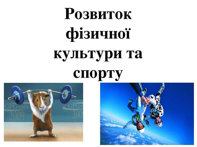 Розвиток фізичної культури та спорту
