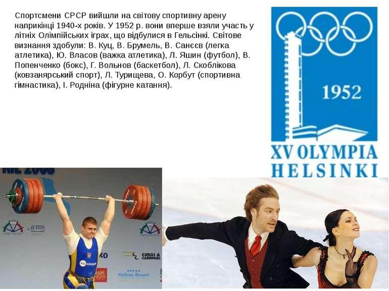 Спортсмени СРСР вийшли на світову спортивну арену наприкінці 1940-х років. У ...