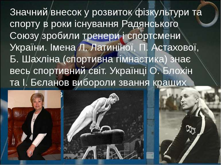 Значний внесок у розвиток фізкультури та спорту в роки існування Радянського ...