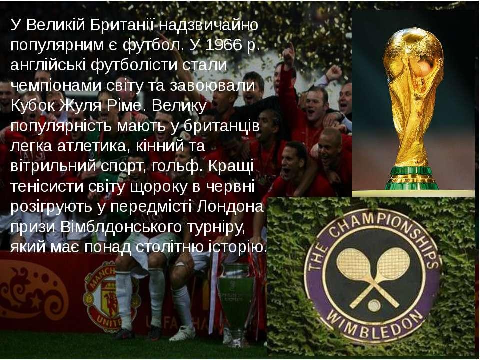 У Великій Британії надзвичайно популярним є футбол. У 1966 р. англійські футб...