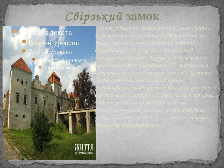 Свірзький замок Замок вУкраїні , розташований у селі Свірж, Перемишлянськ...