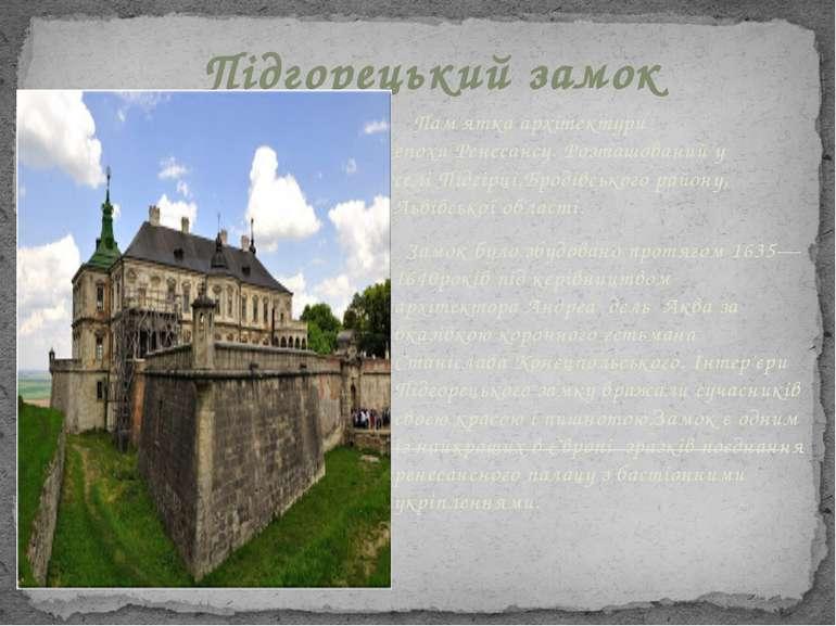 Підгорецький замок  Пам'ятка архітектури епохиРенесансу. Розташований у сел...