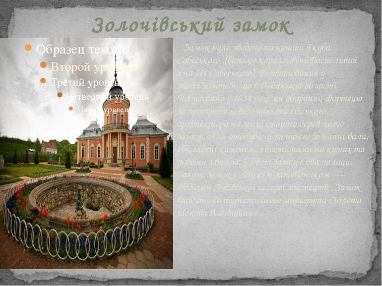 Золочівський замок Замок було зведено на коштиЯкуба Собєського (батько коро...