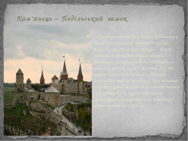 Кам'янець – Подільський замок  Фортеця в містіКам'янець-Подільський (нині ...