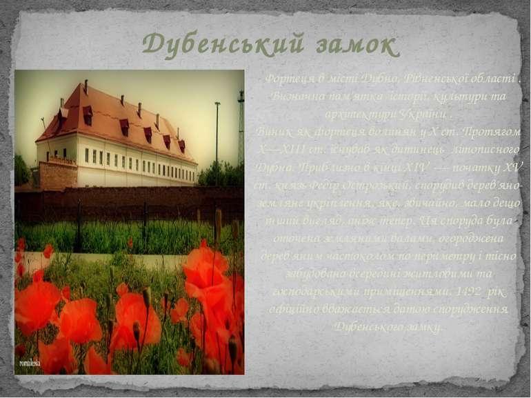 Дубенський замок Фортеця в містіДубно,Рівненської області . Визначнапам'ят...