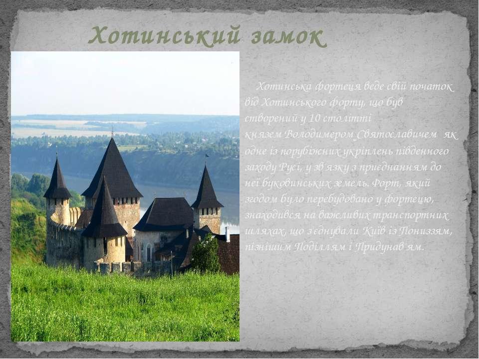 Хотинський замок Хотинська фортеця веде свій початок від Хотинського форту, щ...