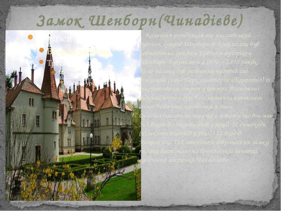Замок Шенборн(Чинадієве) Колишня резиденція та мисливський будинок графівШ...