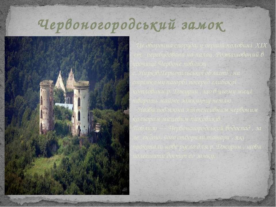 Червоногородський замок Цеоборонна споруда, у першій половині XIX ст. пере...