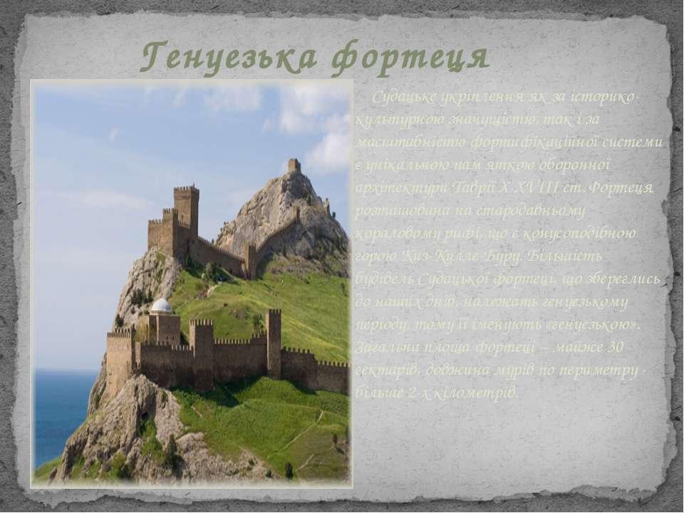 Генуезька фортеця Судацьке укріплення як за історико-культурною значущістю, т...
