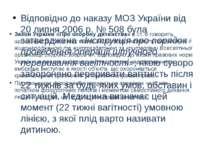 Відповідно до наказуМОЗ Українивід 20 липня 2006р. №508 була затверджена...