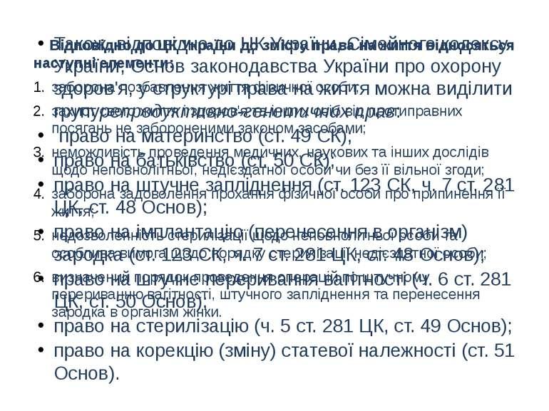 Відповідно до ЦК України до змісту права на життя відносяться наступні елемен...