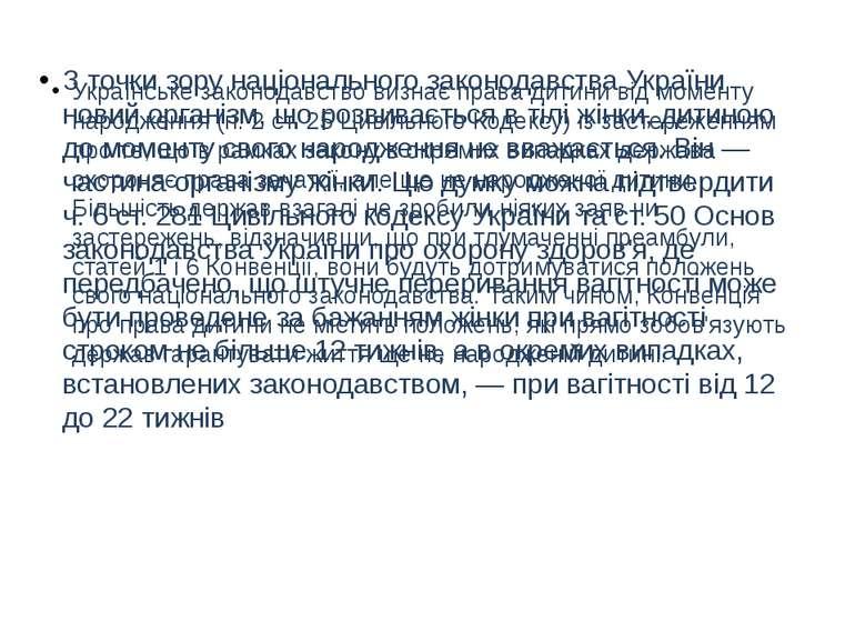Українське законодавство визнає права дитини від моменту народження (п. 2 ст....