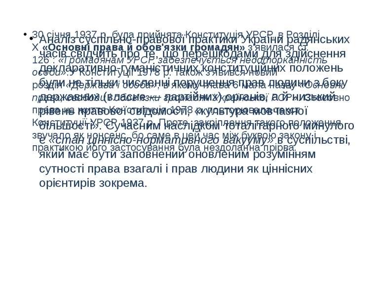 30 січня 1937р. була прийнятаКонституція УРСР, в Розділі Х«Основні права й...