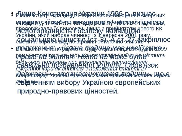ЛишеКонституція України 1996 р. визнає людину, її життя та здоров'я, честь і...