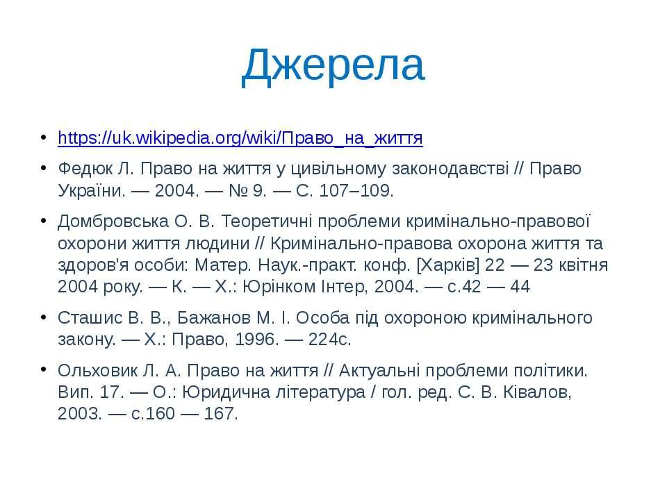 Джерела https://uk.wikipedia.org/wiki/Право_на_життя Федюк Л. Право на життя ...