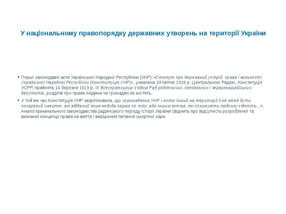 У національному правопорядку державних утворень на території України Перші за...