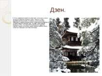 Дзен. У XIII в. розвивається новий тип монастиря - школи дзен, в якому всі бу...