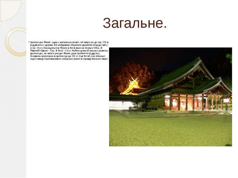 Загальне. Архітектура Японії - одна з небагатьох в світі, чиї твори аж до сер...