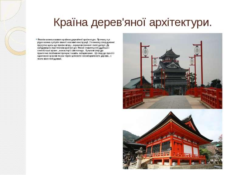 Країна дерев'яної архітектури. Японію можна назвати країною дерев'яної архіте...