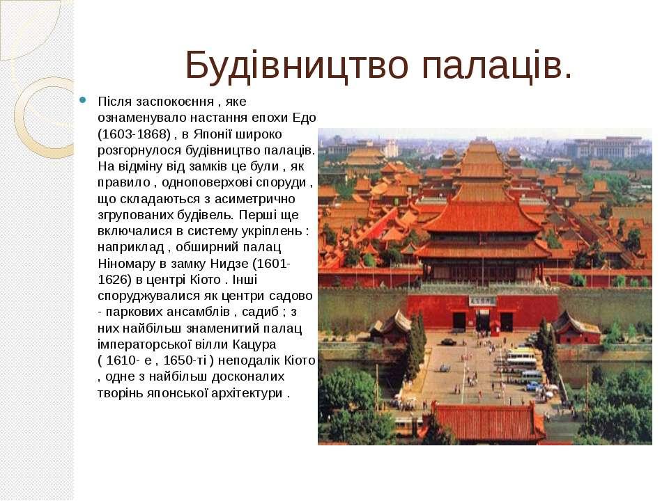 Будівництво палаців. Після заспокоєння , яке ознаменувало настання епохи Едо ...