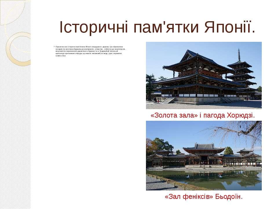 Історичні пам'ятки Японії. Практично всі історичні пам'ятники Японії спорудже...