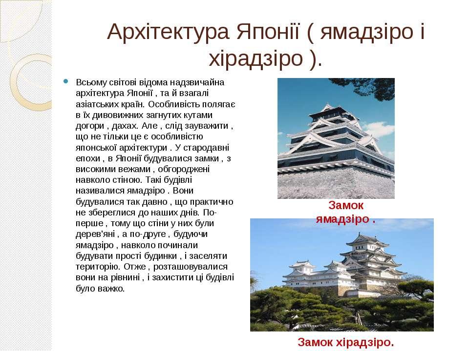 Архітектура Японії ( ямадзіро і хірадзіро ). Всьому світові відома надзвичайн...