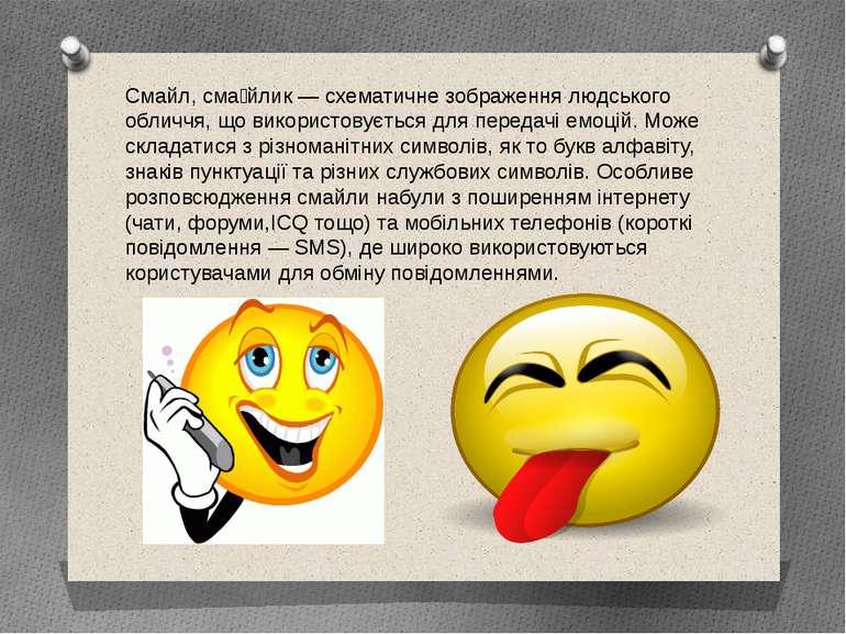Смайл, сма йлик — схематичне зображення людського обличчя, що використовуєтьс...