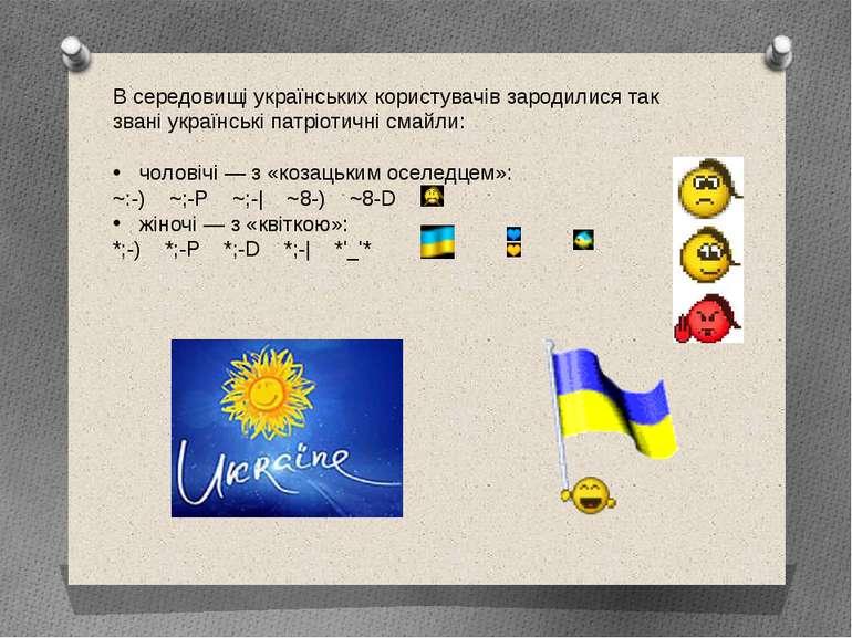 В середовищі українських користувачів зародилися так звані українські патріот...