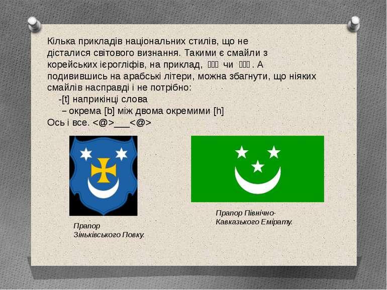 Кілька прикладів національних стилів, що не дісталися світового визнання. Так...