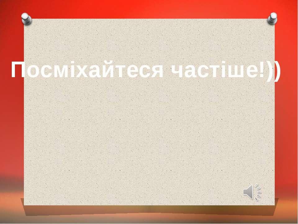 Посміхайтеся частіше!))
