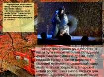 Народження японського театру пов'язують з появою пантоміми Гигаку («акторське...