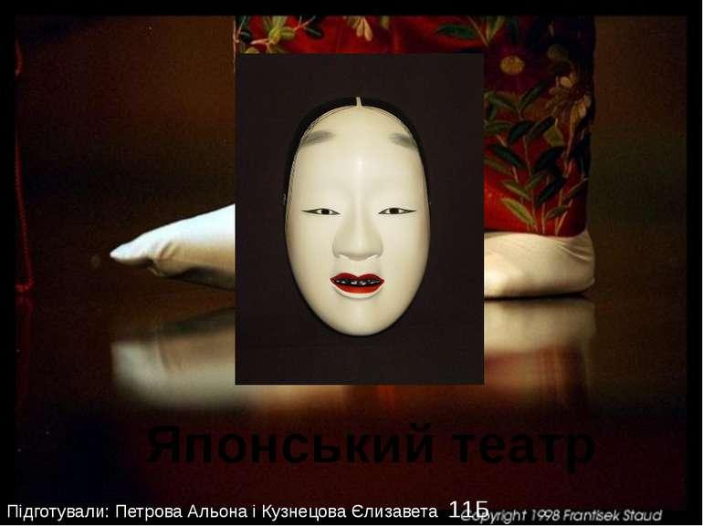 Японський театр Підготували: Петрова Альона і Кузнецова Єлизавета 11Б