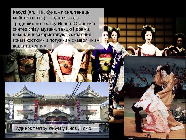 Будинок театру кабукі у Ґіндзі, Токіо. Кабукі (яп. 歌舞伎, букв. «пісня, тане...