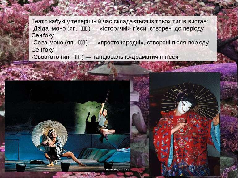 Театр кабукі у теперішній час складається із трьох типів вистав: -Дзідаі-моно...