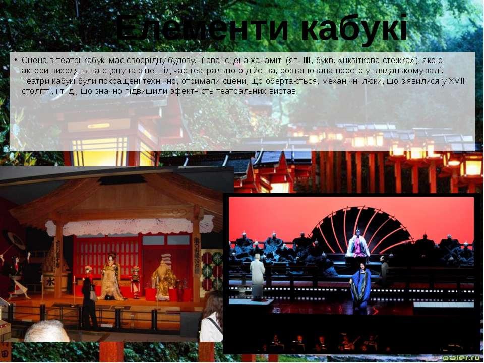 Сцена в театрі кабукі має своєрідну будову. Її авансцена ханаміті (яп. 花道, ...