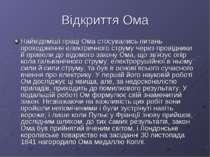 Відкриття Ома Найвідоміші праці Ома стосувались питань проходження електрично...