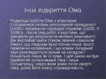 Інші відкриття Ома Подальші роботи Ома з електрики стосувалися питань уніполя...