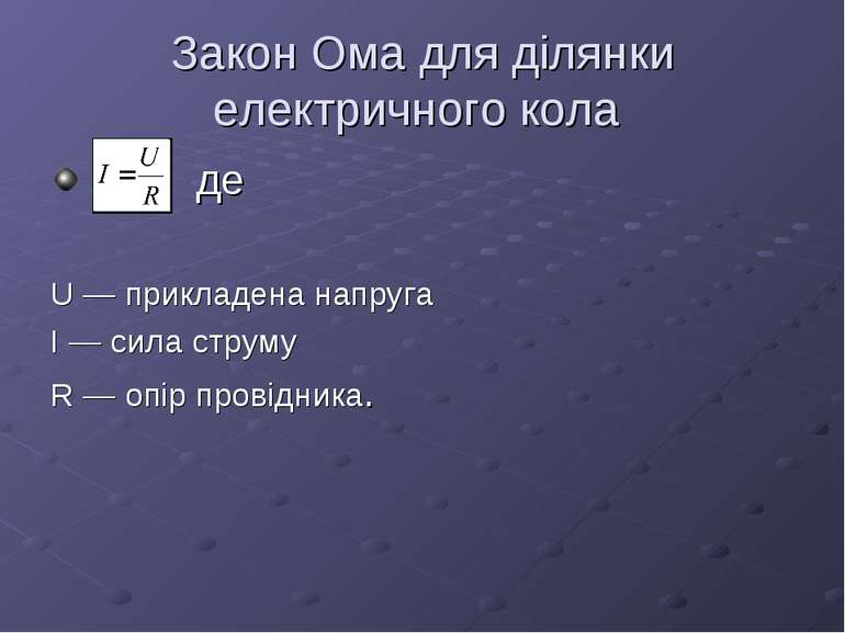 Закон Ома для ділянки електричного кола де U — прикладена напруга I — сила ст...