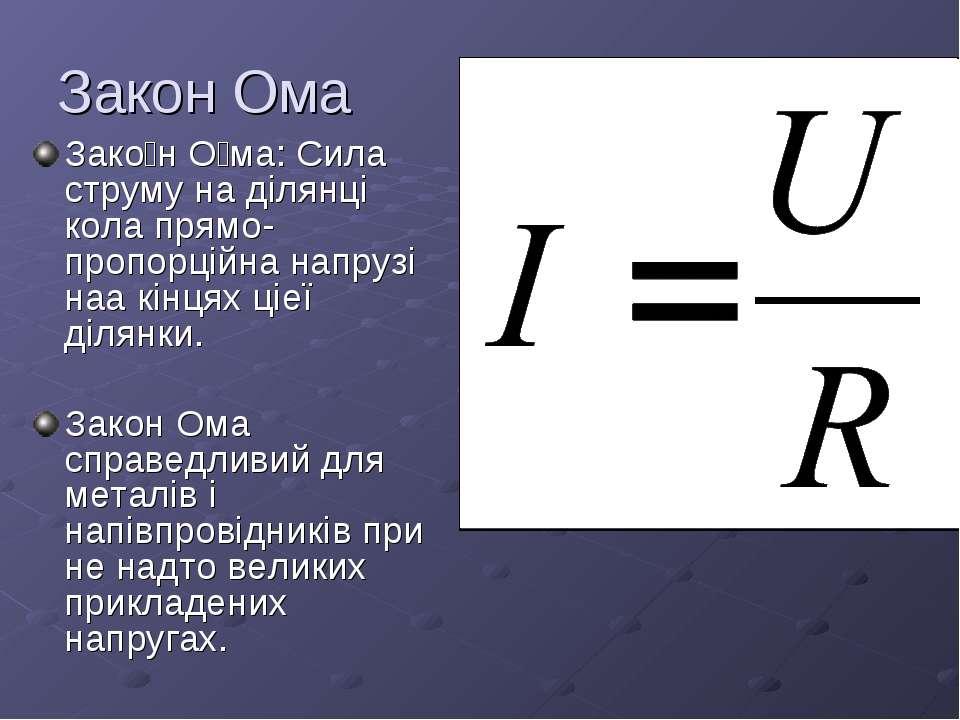 Закон Ома Зако н О ма: Сила струму на ділянці кола прямо-пропорційна напрузі ...